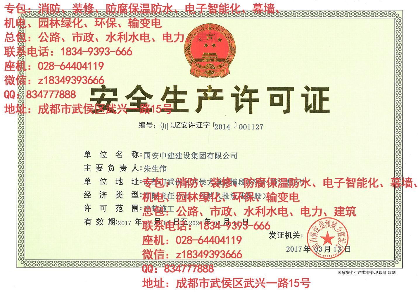 消防公司-国安集团安全生产许可证